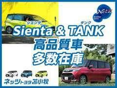 シエンタ・タンクの高品質車多数在庫ございます!是非、画面上部の「在庫一覧」よりご覧ください。