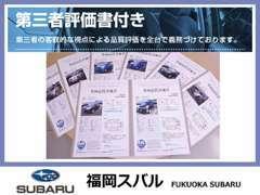 第三者機関の評価書をお車にお付けしております!写真ではわからないお車の状態をご確認いただけます!