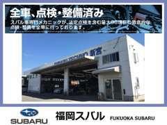 新車と併用の最新設備の工場です!アフターサービスもお任せ下さい。