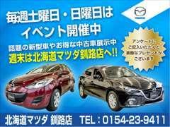 毎週土曜日・日曜日はイベント開催中!!話題の新型車やお得な中古車を展示中。アンケートに記入で素敵なプレゼントもあります♪