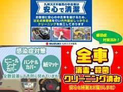 当店の中古車は全車消毒・殺菌クリーニングを実施しております。また、感染症対策も行っておりますのでご安心ください!