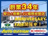 オートステーション 人気のミニバン専門店 JU適正販売店 null
