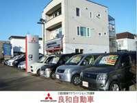 (有)良和自動車 三菱自動車サテライトショップ札幌東