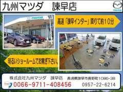 中古車はもちろん、新車・サービスに至るまでお車に関する事なら【九州マツダ 諫早店】にお任せ下さい☆お待ち致しております!