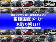 札幌方面から走ってくると、左手に写真に見える青い日産の看板が目印となります。サービス工場も併設しておりますので安心♪
