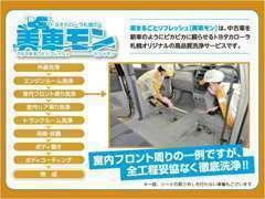 U-Carとして、お客様に気持ち良くお使いいただくため、自社の基準において徹底洗浄しております。