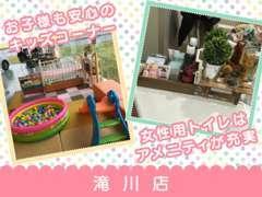 トヨタカローラ札幌では、女性のお客様、お子様連れのお客様がご一緒でもお気軽に来店しやすいお店作りを心掛けております♪