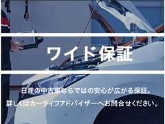 全車無料※で「ワイド保証」付帯。有料で「ワイド保証プレミアム」(延長保証)もご用意。※一部加入できない車両がございます。