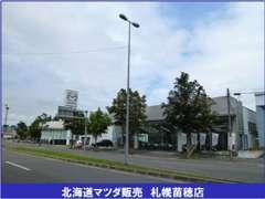 JR苗穂駅すぐ向かいのマツダのお店です!新車・中古車・車検・整備・自動車保険のご相談もお任せ下さい!
