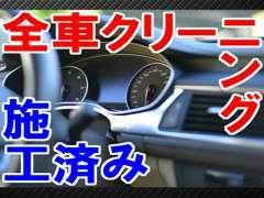 全車にルームクリーニングを実施。徹底的に汚れやシミを落とし、除菌・消臭を施しています。