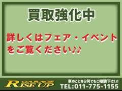 ■チューニングカー・ドレスアップカーの買取自信あります!パーツのみも!■http://www.garage-riseup.co.jp★ をご覧下さい!