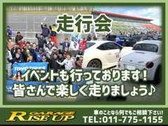 これからのシーズン走行会やイベントなども行っております!お気軽にご参加ください!■詳細は当社HP:garage-riseup.co.jp