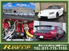 整備はもちろん板金・塗装、チューニング、タイヤ交換、オーディオ・ナビTV取付けなど何でもお任せ下さい!GT スポーツカー○