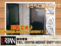 →→さらにこの扉を開けると、事務所になります♪温かいお飲み物をご用意しております^^★お気軽にお立ち寄りください!