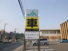 ネッツトヨタ石川 七尾店様向かい☆この看板が目印です♪