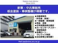 (有)札幌オートサービス null