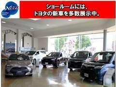 ふみぞの店ショールームにはトヨタの新車を多数展示しております★話題・人気の新車もぜひご覧ください!試乗車もご用意★