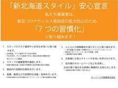 「新北海道スタイル」安心宣言。ネッツトヨタ釧路は新型コロナウイルス感染症の拡大防止のため、「7つの習慣化」に取り組みます