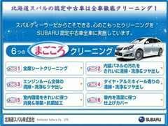 北海道スバルの認定中古車は「まごころクリーニング」を実施!ディーラーならではの高品質をお確かめ下さい。