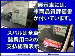 北海道スバルの展示車は全車諸費用コミの支払総額表示です★展示車には車両品質評価書が付いていますので安心してお選び下さい!