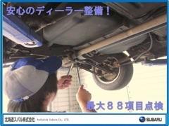 スバル認定中古車は最大88項目点検★プロのメカニックによる安心の整備で、納車後も安心してお乗り頂けます★
