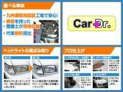 CarDr!選べる車検・ヘッドライトの黄ばみ・ボディ磨きなど貴方の気になるところをご相談下さい。専門スタッフがお待ちしています