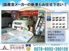 国産全メーカーの新車を販売しております。人気の新車のご相談もお気軽にご相談ください。