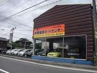 南福岡オートセンター null