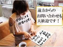 道内はもちろん、北海道外のお客様からのお問い合わせもお待ちしております。