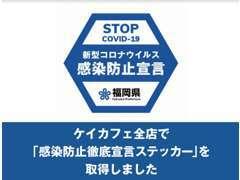 新型コロナウイルス感染拡大防止対策を実施している店舗に対して福岡県が発行している「感染防止徹底宣言ステッカー」を取得