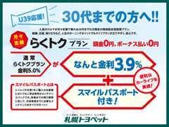 39歳以下の若者応援!頭金・ボーナス払い0円でも購入いただけます!