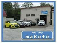 Auto Shop Makoto/オートショップマコト null
