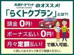札幌トヨペットから中古車の新しい買い方【U-Carらくトクプラン】をご提案♪対象車両はスタッフまでお問い合わせください