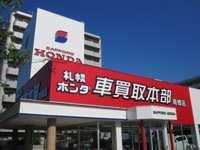 札幌ホンダ(株) 南郷店