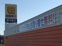 岩見沢市内へ再出店!国道12号沿い、紳士服のはるやまさん隣です。