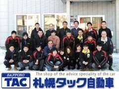 札幌3店舗、総在庫100台以上、大型認証工場完備!スタッフ全員でサポート致します!!