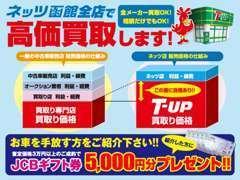 道南初トヨタの『T-UP店』です。