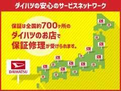 日本全国約700か所のダイハツのお店で保証修理を承っております。近隣の方はもちろん、遠方のお客様も安心してお求め頂けます。