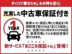 全車安心の中古車保証付きで販売しております。高価な買い物に対して不安があるお客様でも、保証があるので心配はご無用です!