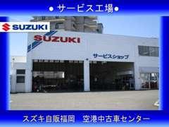 自社サービス工場です。工場併設ですので、購入後のメンテナンスもバッチリです。
