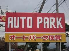 国道263号沿い。この看板を目印にご来店下さい。イオン佐賀大和の国道をはさんで斜め前です。