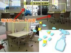 ゆったり空間をとった商談スペース。【常時換気】【定期除菌】【飛沫防止シート】で対策バッチリですよ。