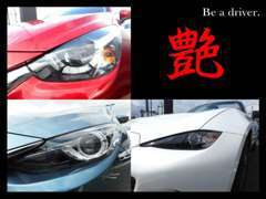 車種毎の魅力があります。どのおクルマも個性的かつ艶やか。
