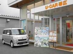 U-CAR帯広へようこそ☆当店には豊富にU-CARが揃っています!皆さまのご来店をお待ちしております!