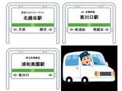 最寄駅より送迎いたします!「北越谷駅」「東川口駅」「浦和美園駅」までお越しくださいませ!