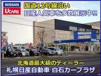 札幌日産自動車(株) 白石カープラザ