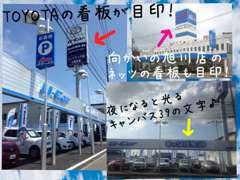 国道39号線沿い。トヨタの看板が目印!向いの当社 旭川店の大きく青いネッツの看板も目印です!!夜間は文字がライトアップ☆★
