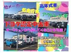 トヨタ認定中古車・アウトレット車多数展示してます◎軽自動車~ミニバンまで取り揃えております☆お車探しお楽しみください^^