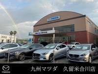九州マツダ 久留米合川店