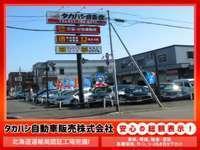 タカハシ自動車販売(株) null